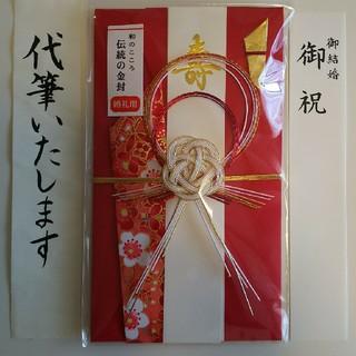 祝儀袋(代筆つき) 和のこころ赤