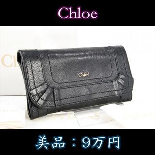 クロエ(Chloe)の【お値引交渉大歓迎・美品・送料無料・本物】クロエ・財布(女性・男性・G002)(財布)
