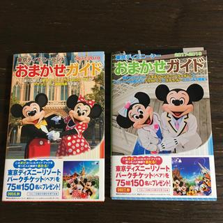 ディズニー(Disney)のディズニーランド  ディズニーシー  ガイドブック2冊(地図/旅行ガイド)
