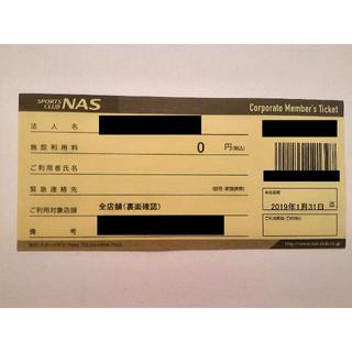 ★枚数変更可★スポーツクラブ NAS 施設利用券 有効期限2019/1/31迄(フィットネスクラブ)