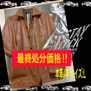 ⚠️処分⭐︎未使用 本革/羊革 レザージャケット レザーコート メンズ  L(レザージャケット)