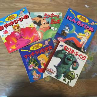 ディズニー(Disney)の絵本5冊(絵本/児童書)