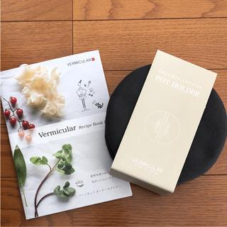バーミキュラ(Vermicular)の新品 バーミキュラ  ポットホルダー レシピブック(鍋/フライパン)