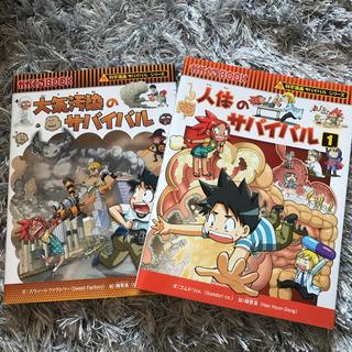 アサヒシンブンシュッパン(朝日新聞出版)の美品 一度読んだのみ サバイバルシリーズ 2冊セット(絵本/児童書)