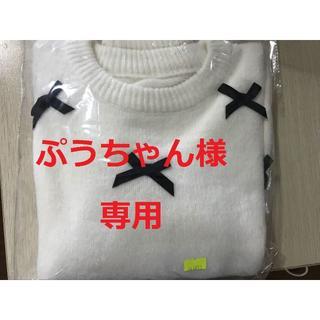 ぷうちゃん様専用(ニット/セーター)