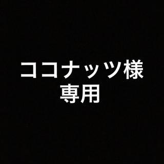 ココナッツ様専用(パーカー)