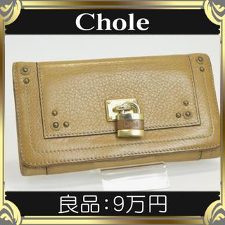 クロエ(Chloe)の【お値引交渉大歓迎・良品・送料無料・本物】クロエ・財布(パディントン・221)(財布)