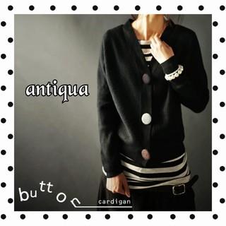 アンティカ(antiqua)のantiqua アンティカ ボタンデザイン カーディガン/ブラック/リブニット(カーディガン)