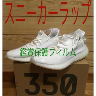 adidas - 8枚セット★スニーカー保護ラップ観賞用フィルムyeezy boostシュリンク