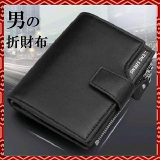 大人気! メンズ 折り財布 カード12枚収納! 小銭・お札も(折り財布)