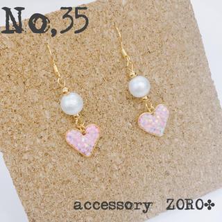 【No35】ホワイトパールハートピアス☆ピンク☆ニッケルフリー