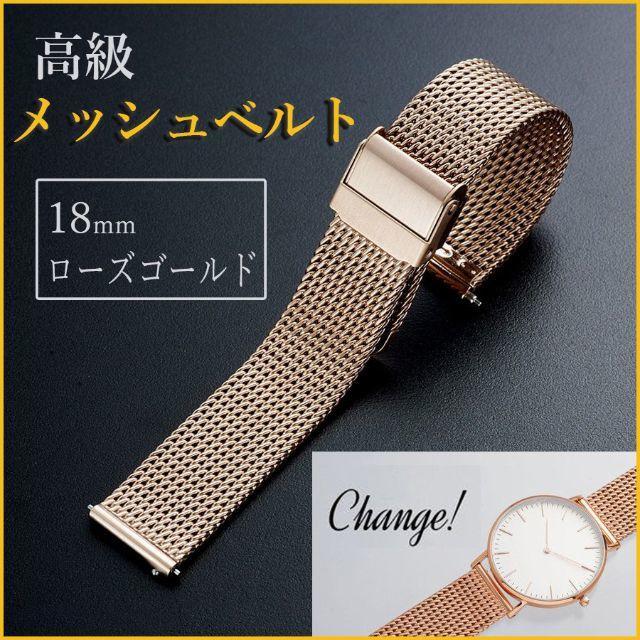 腕時計 ダニエル ウェリントン 交換 替ベルト ベルト幅 18㎜ ローズゴールドの通販