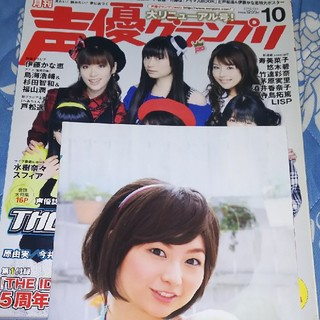 シュフトセイカツシャ(主婦と生活社)の声優グランプリ 2010年 10月号(ポスター)