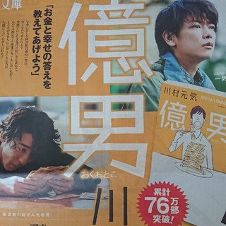 アサヒシンブンシュッパン(朝日新聞出版)の億男 新聞広告(印刷物)