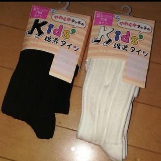 シマムラ(しまむら)のタイツ 2足セット 105cm(靴下/タイツ)