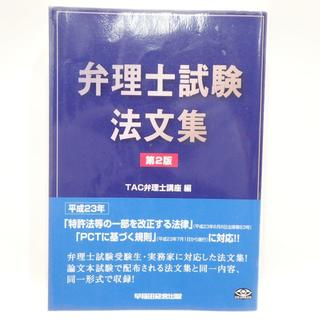 C714 TAC 弁理士試験用 法文集 第2版(参考書)