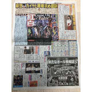 10/11 DA PUMP 紅白 松井玲奈(ミュージシャン)