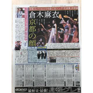 新聞 10/8 倉木麻衣 ゴマキ 稲垣 香取 草彅 大谷亮平(ミュージシャン)