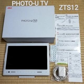 エーユー(au)の録画機能付き防水フルセグテレビ搭載❗PHOTO-U TV【ZTS12】(テレビ)
