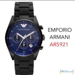 エンポリオアルマーニ(Emporio Armani)のエンポリオアルマーニ AR5921 ブラック×ブルー ラバーベルト 新品未使用(腕時計(アナログ))