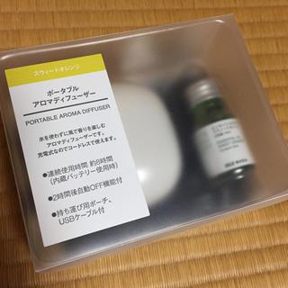 MUJI (無印良品) - 新品未使用 ♡ 無印良品 ポータブルアロマディフューザー ♡ オイルセット