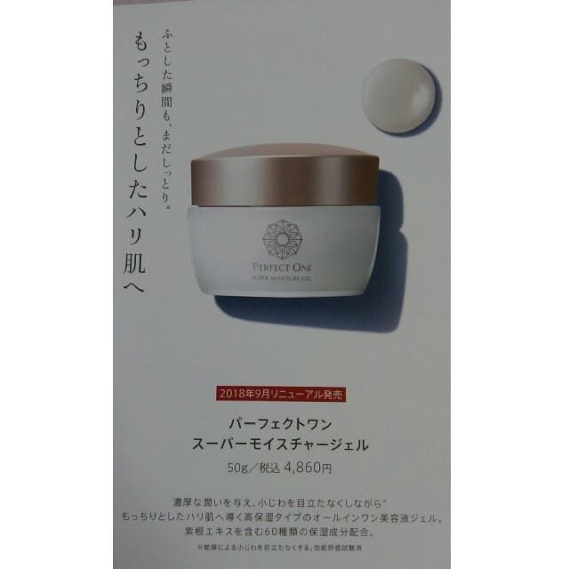 PERFECT ONE(パーフェクトワン)のパーフェクトワン サンプル コスメ/美容のスキンケア/基礎化粧品(オールインワン化粧品)の商品写真