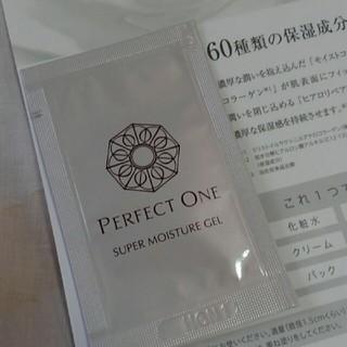 パーフェクトワン(PERFECT ONE)のパーフェクトワン サンプル(オールインワン化粧品)