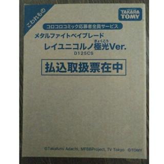 タカラトミー(Takara Tomy)のベイブレード レイユニコルノ 極光Ver. D125CS 【非売品】(キャラクターグッズ)