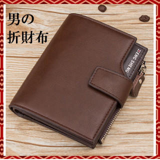 大人気! メンズ 折り財布 カード12枚収納! 小銭・お札も ダークブラウン(折り財布)