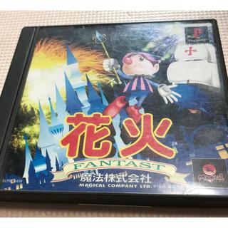 プレイステーション(PlayStation)のレア PS プレイステーション ソフト 花火 FANTAST 魔法株式会社(家庭用ゲームソフト)