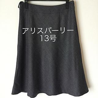 アリスバーリー(Aylesbury)の【極美品】アリスバーリー フレアスカート ひざ丈 13 大きいサイズ グレー 絹(ひざ丈スカート)