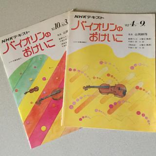 バイオリンのおけいこ(その他)