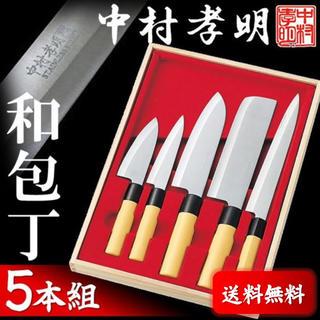 【早い者勝ち!料理の鉄人監修】和包丁  豪華5本組! 木箱なし(送料無料)