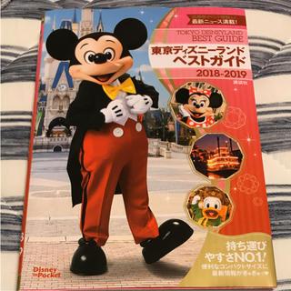 ディズニー(Disney)の東京ディズニーランドベストガイド 2018-2019(地図/旅行ガイド)
