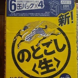 キリン(キリン)ののどごし生 24本入り(ビール)