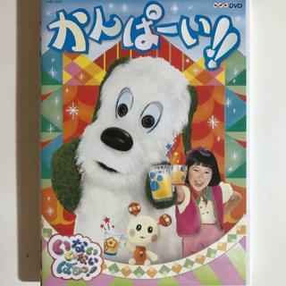 NHKDVD いないいないばあっ! かんぱーい!!