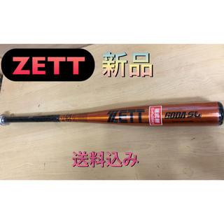 ゼット(ZETT)のZETT ゼット 少年軟式金属バット 新品(バット)