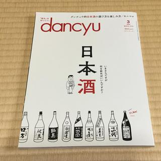 55)dancyu 2018年3月号(アート/エンタメ/ホビー)
