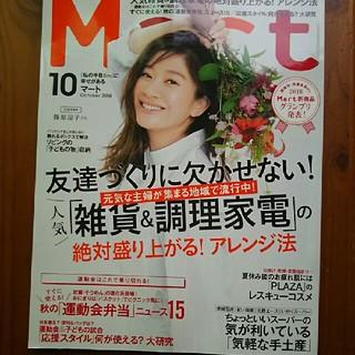 Mart(その他)
