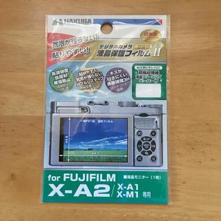ハクバ(HAKUBA)のHakuba 高性能 デジタルカメラ 液晶保護フィルム Mark 2 II(ミラーレス一眼)