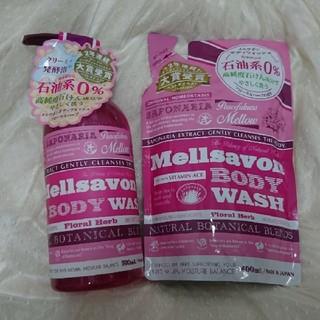 メルサボン(Mellsavon)のメルサボン ボディウォッシュ(ボディソープ/石鹸)