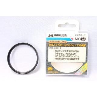 ハクバ(HAKUBA)の◆極上美品◆HAKUBA レンズフィルター 52mm◆(フィルター)