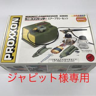 プロクソン ミニコンプレッサー エアーブラシセット(模型製作用品)