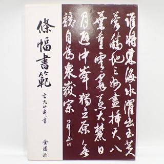 C720 条幅書範 吉丸 竹軒 金園社 (趣味/スポーツ/実用)