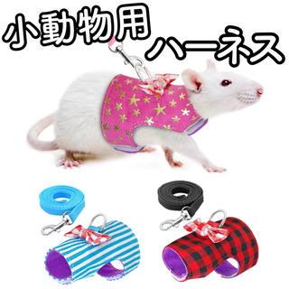 【新品】ハムスター 小動物 ハーネス リード 散歩 リス マウス 散歩ひも