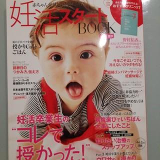 シュフトセイカツシャ(主婦と生活社)の妊活スタートbook(住まい/暮らし/子育て)