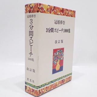 C718 冠婚葬祭 3分間スピーチ 1000集 省光社(住まい/暮らし/子育て)