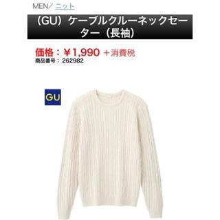 ジーユー(GU)のGU GU ケーブルニット セーター 丸首 オフホワイト(ニット/セーター)
