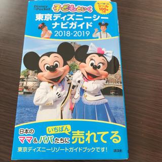 ディズニー(Disney)の東京ディズニーシーガイドブック2018〜2019(地図/旅行ガイド)
