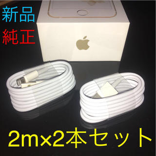 iPhone - Apple 純正 ライトニングケーブル 2m 2本セット